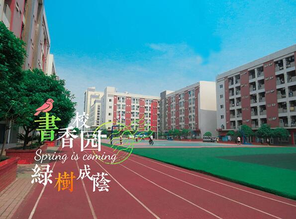 成都高铁学校综合教学楼图片