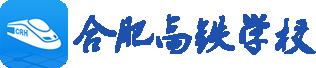 成都高铁学校
